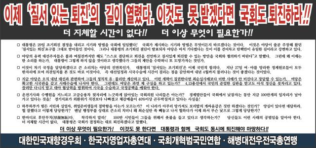 크기변환_16 1201-자영업자총연대-확인용0.jpg