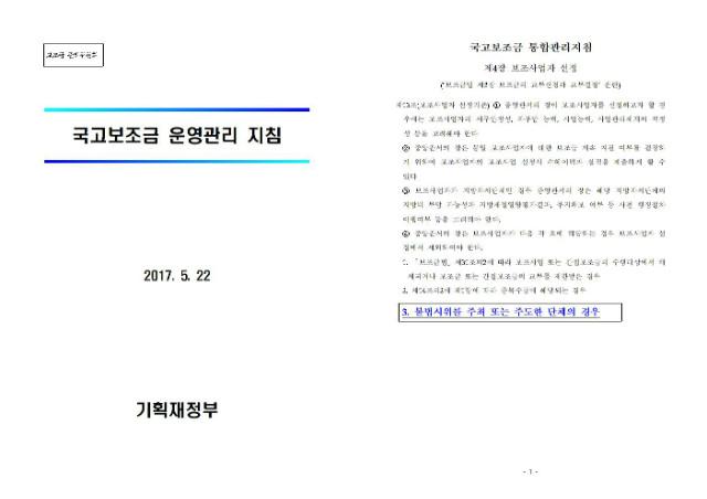 최종 국고보조금운영관리지침_개정안 전문 - 복사본 (1)001.jpg