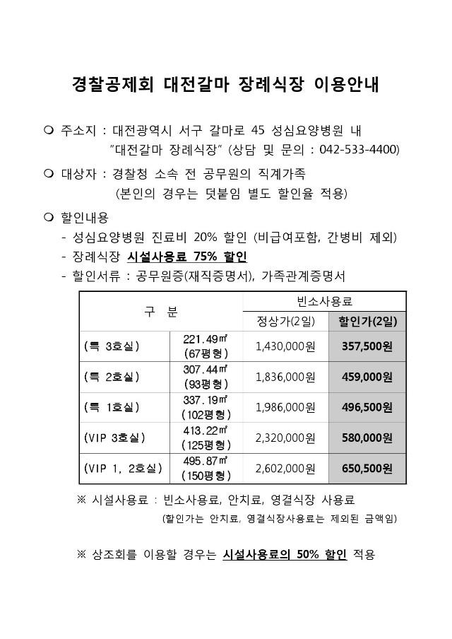 경찰공제회 대전갈마 장례식장-1.jpg