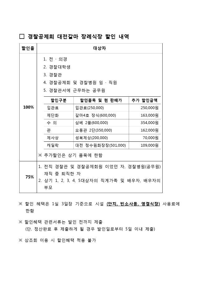 경찰공제회 대전갈마 장례식장-2.jpg