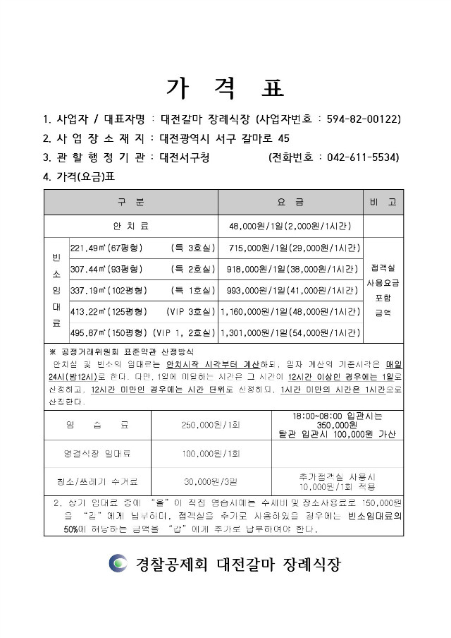 경찰공제회 대전갈마 장례식장-3.jpg