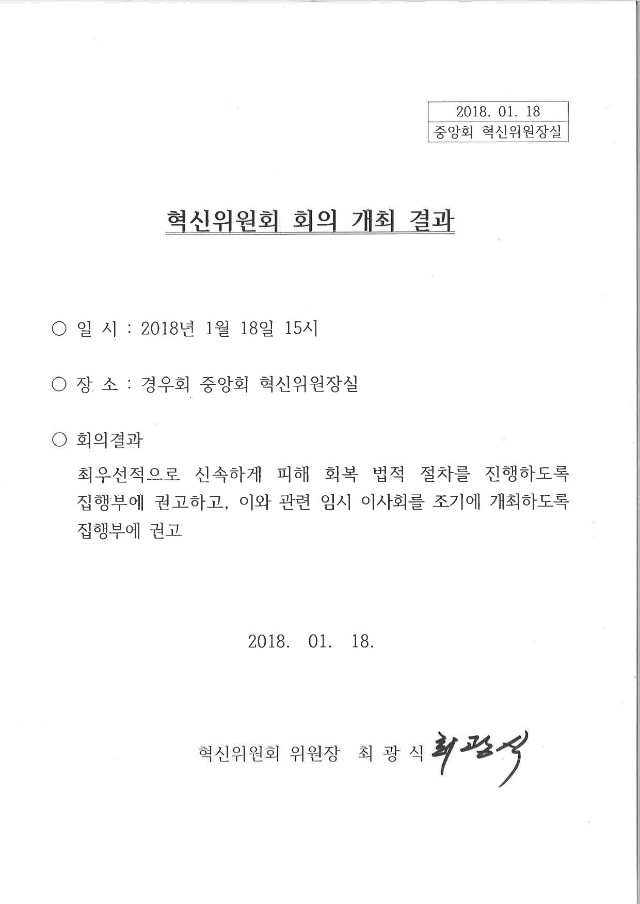 '180118 혁신위원회 회의 개최 결과.jpg