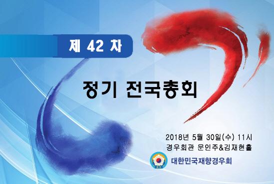 42정기전국총회팝업1.jpg