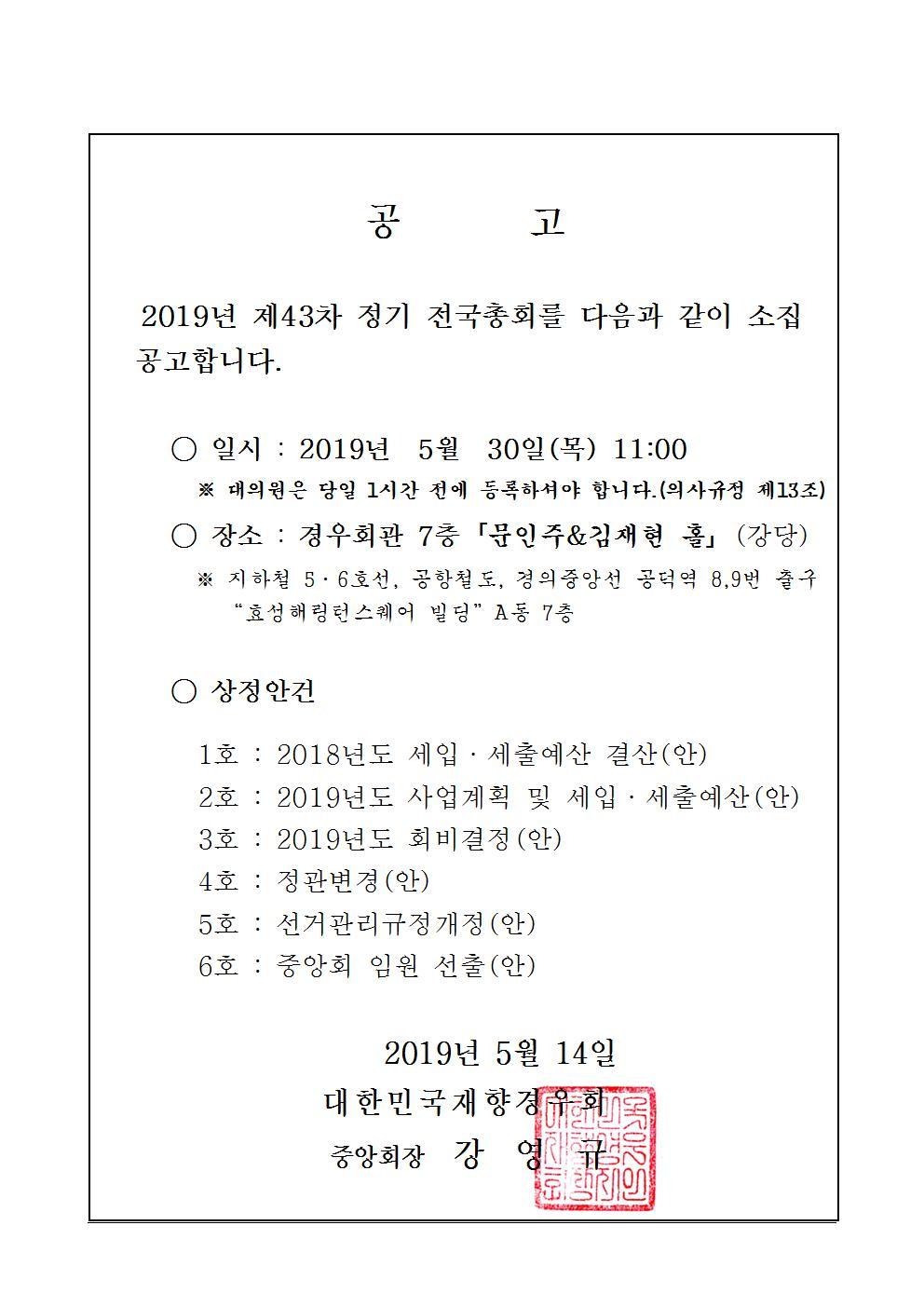 1-2)제43차 전국정기총회 공고.jpg
