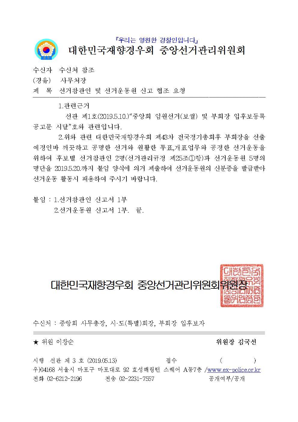 6-2.(시행문)참관인 및 운동원 신고 협조요청001.jpg