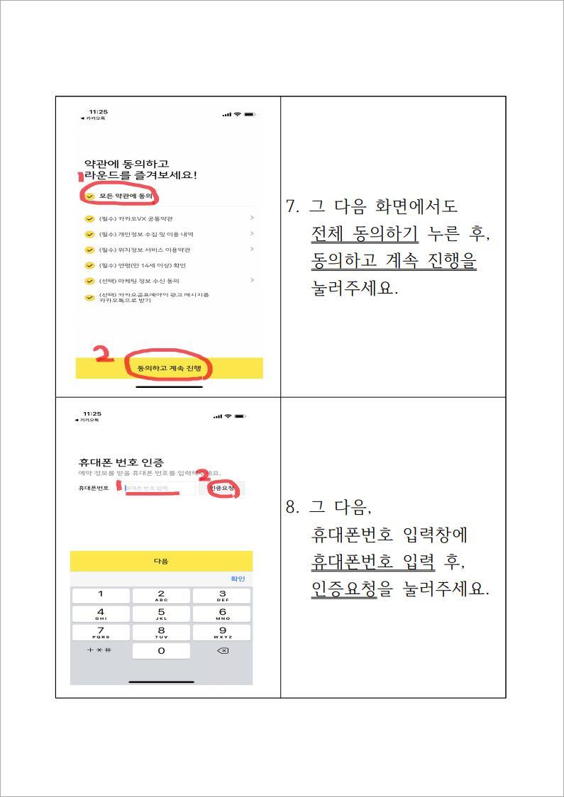 카카오골프앱설치방법4.jpg