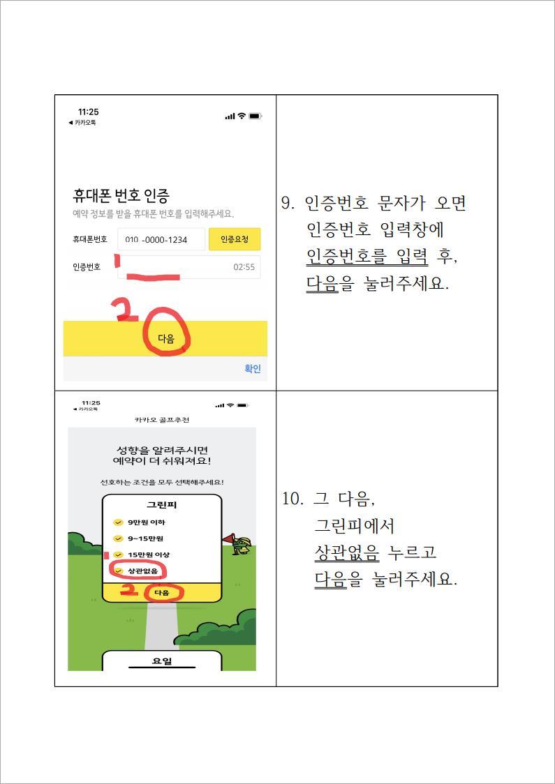 카카오골프앱설치방법5.jpg