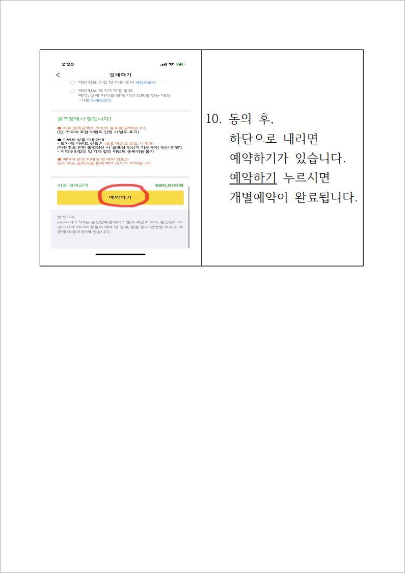 카카오골프예약 개별예약6.jpg