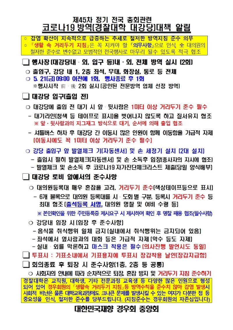 9)정기전국총회 관련(임원선출)코로나19방역대책 알림(21.5. 19)001.jpg