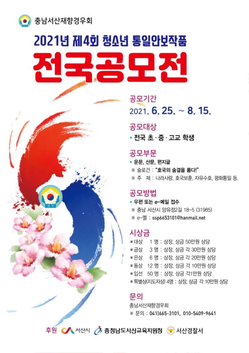 사본 -서산재향경우회_전국공모전_A4-01.jpg