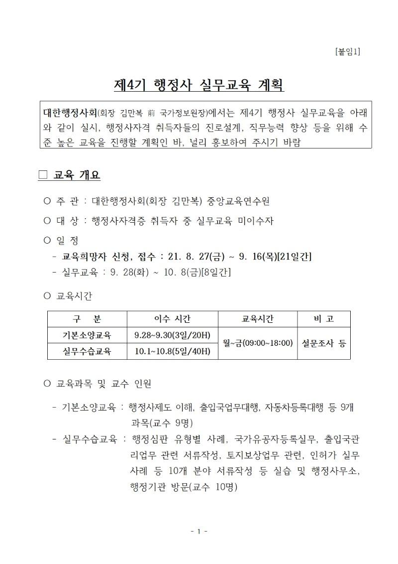 210826-(경우회)제4기 행정사실무교육 계획 안내002.jpg