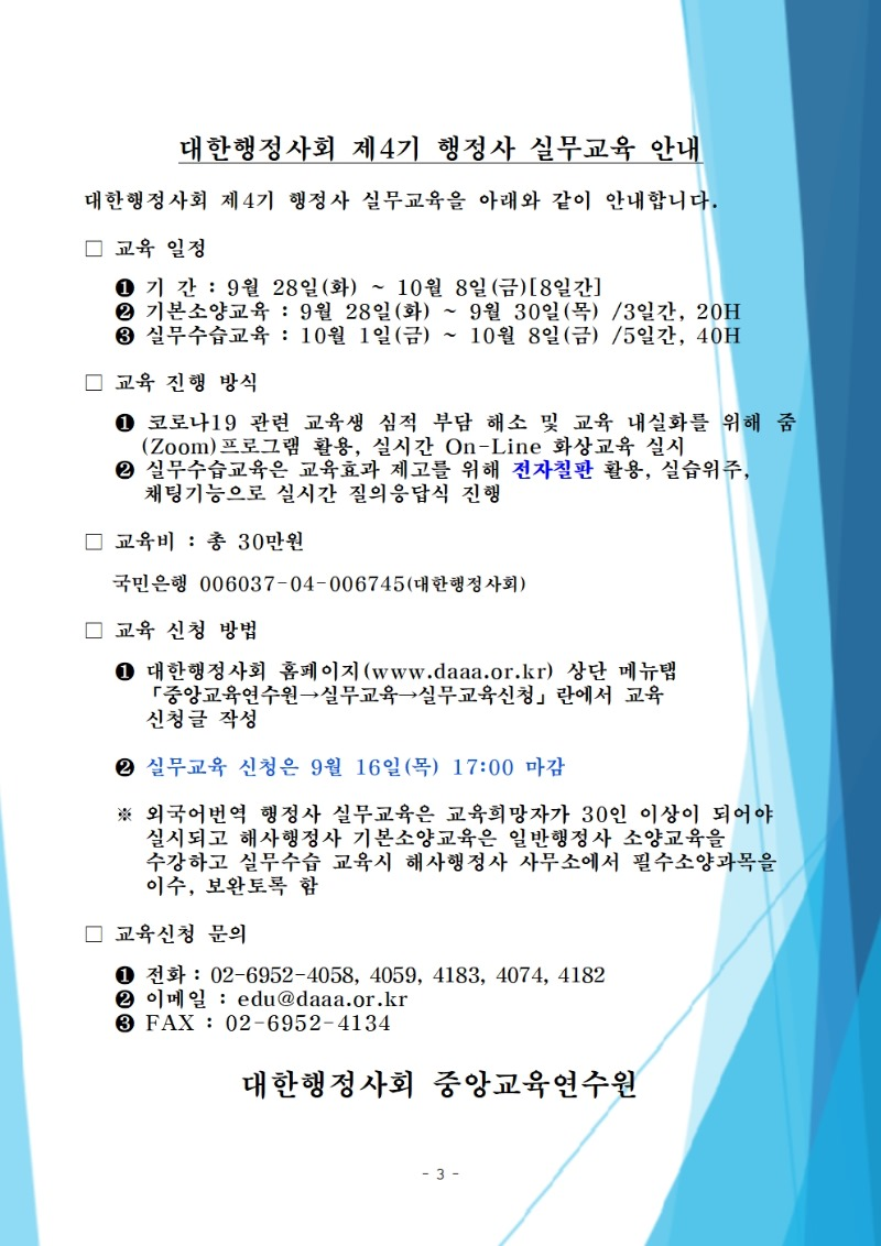 210826-(경우회)제4기 행정사실무교육 계획 안내004.jpg