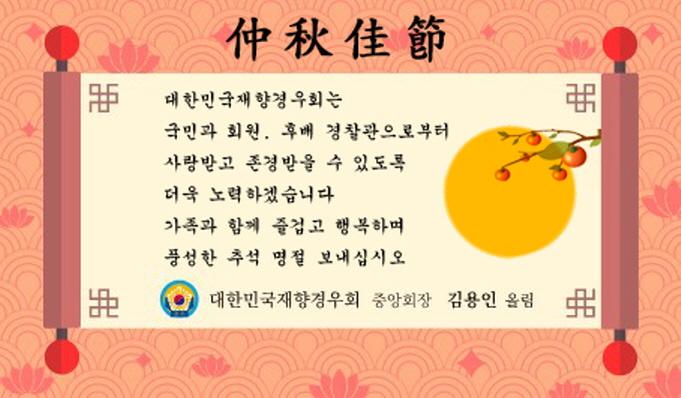 용량수정_최종-경우회_추석스티커_21(확정).jpg